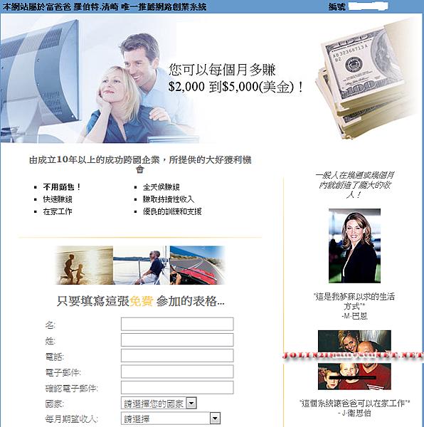 如何找到你的創業網(商機網)5.png