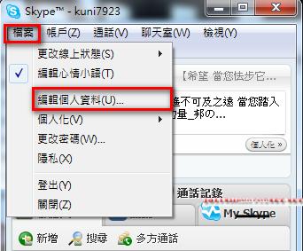 如何修改skype個人資料1.png