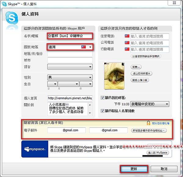 如何修改skype個人資料2.png