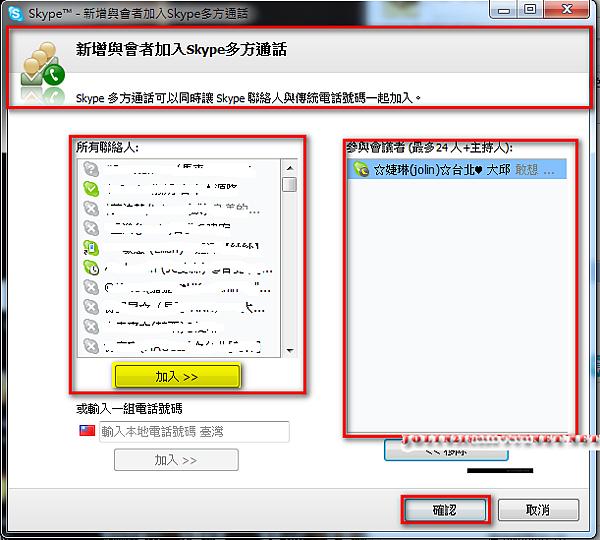 如何skype3.8多方通話4.png