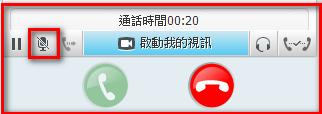 如何skype3.8麥克風靜音2.png
