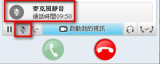 如何skype3.8麥克風靜音3.png