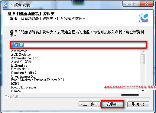 RC語音 - 下載和安裝10.png