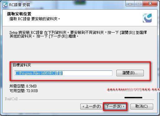 RC語音 - 下載和安裝9.png