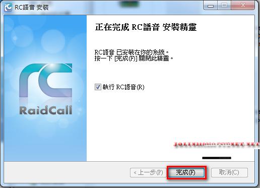 RC語音 - 下載和安裝11.png