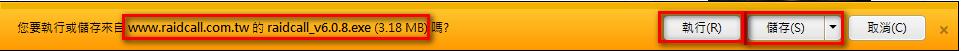 RC語音 - 下載和安裝4.png
