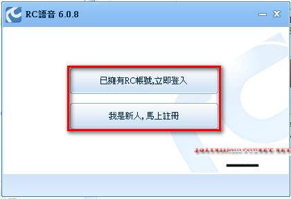 RC語音 - 下載和安裝12.png