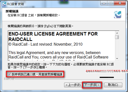 RC語音 - 下載和安裝8.png