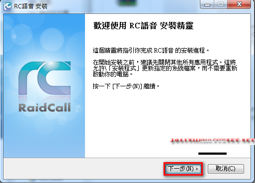 RC語音 - 下載和安裝7.png