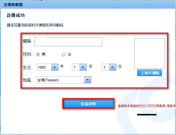 【二】RC語音 - 如何註冊3.png