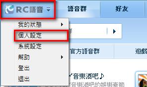 【三】RC - 如何修改個人資料2.png