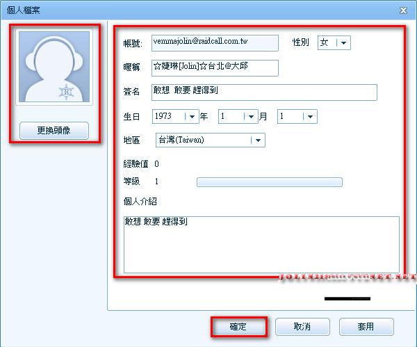【三】RC - 如何修改個人資料3.png