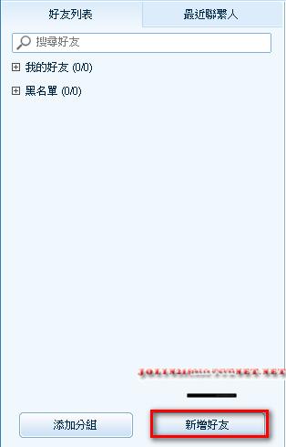 【四】RC語音 - 如何新增好友2.png