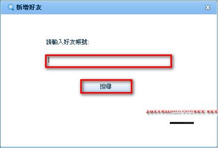 【四】RC語音 - 如何新增好友3.png