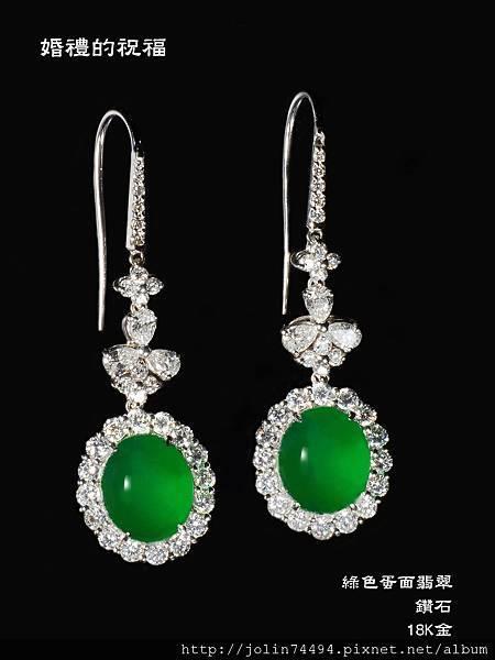 婚禮的祝福綠翡耳環