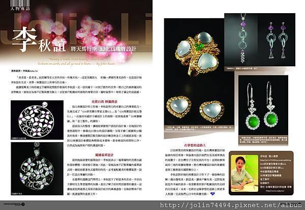 珠寶商情46期訪問內頁
