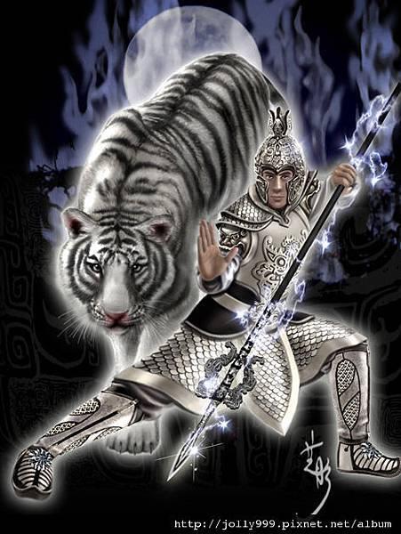 四靈之白虎將軍