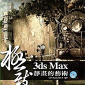 3ds Max極致靜畫的藝術.jpg