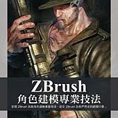 ZBrush角色建模專業技法.jpg