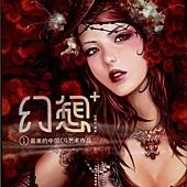 幻想+1--最美的中國CG藝術作品.jpg