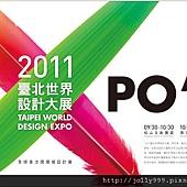2011臺北世界設計大展.jpg