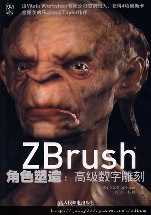 ZBrush4角色塑造:高級数字雕刻.jpg
