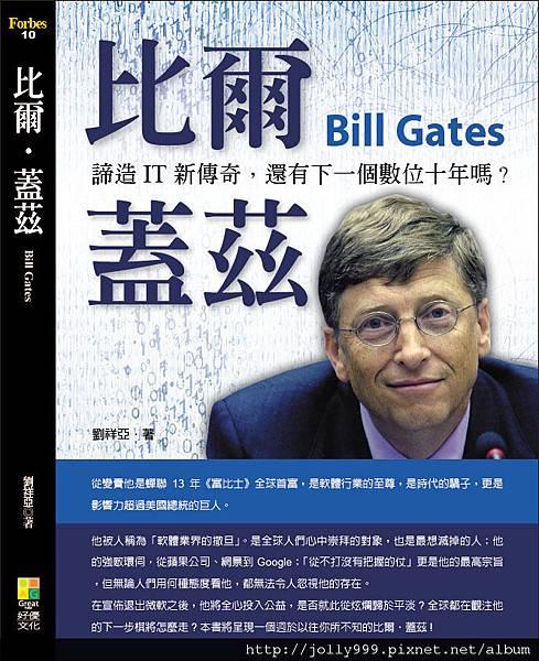 比爾‧蓋茲的專書封面.jpg