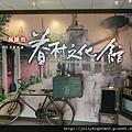 眷村文化館(三)