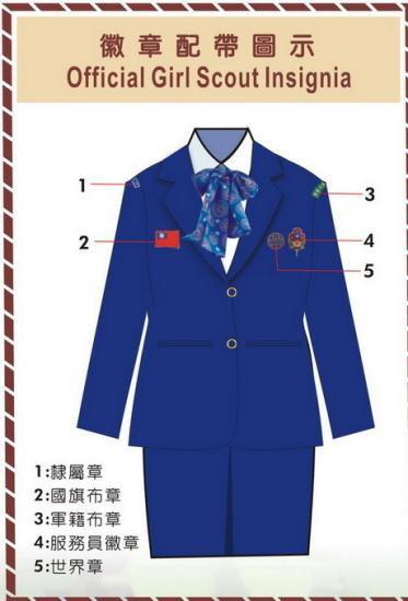 女童軍服務員制服配備