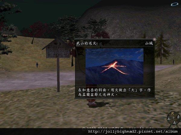 武山的送火.bmp