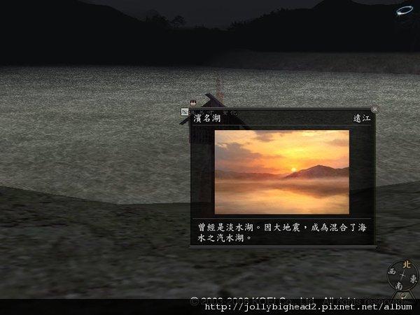 濱名湖.bmp