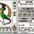 4014 細川貓興