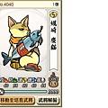 4040 蠣崎慶貓 2