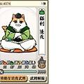 4074 貓利隆元 2