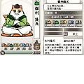 4074 貓利隆元