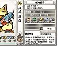 4040 蠣崎慶貓