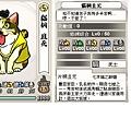 4041 貓桐且元