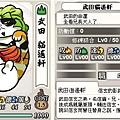 4009 武田貓遙軒