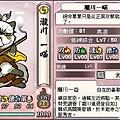 3040 瀧川一喵
