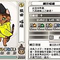 4034 織田喵雄