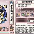 3032 香宗貓部親泰