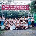 [ 92寒假 ] 高雄市高級考驗營--大合照