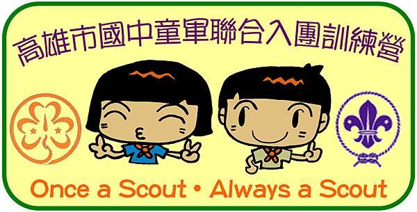 高雄市國中童軍聯合入團訓練營-布章4