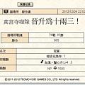 2012124 貓場所報告書 十兩三