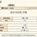 2012125 貓場所報告書 苦戰