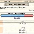 20130106 合戰報告書 織田對上杉