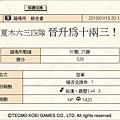 20130113 貓場所 十兩三
