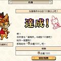 20130113 貓場所 100勝