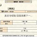 20130113 貓場所 真宮寺喵 報告書