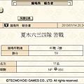 20130114 貓場所 夏木六三四 報告書